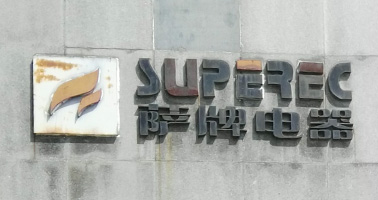 北京萨牌电器电器设备有限公司